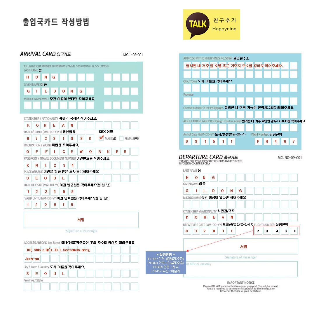1100-출입국카드-작성법.jpg